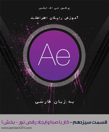 آموزش ویدئویی After EFfects  -قسمت سیزدهم- کار با Audio Spectrum - به زبان فارسی