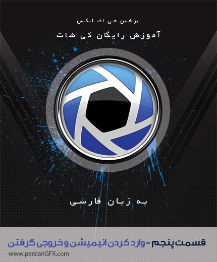 آموزش ویدئویی Keyshot 6  -قسمت پنجم- وارد کردن انیمیشن و خروجی گرفتن به صورت ویدئویی - به زبان فارسی