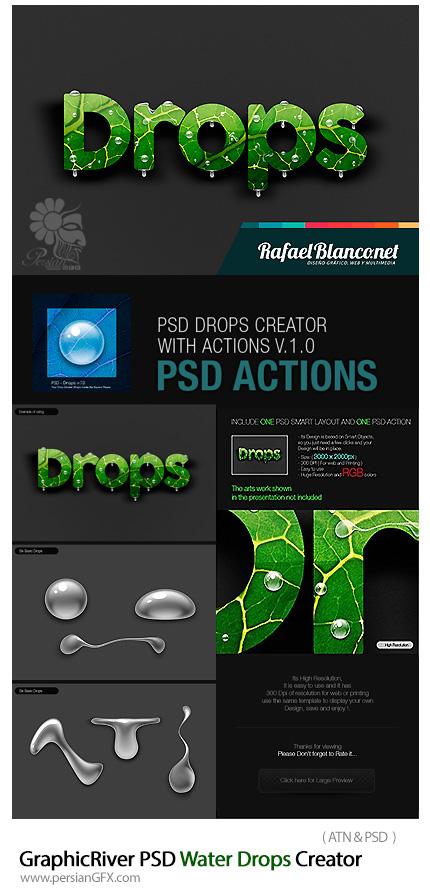 دانلود اکشن فتوشاپ ایجاد قطره آب از گرافیک ریور - GraphicRiver PSD Water Drops Creator