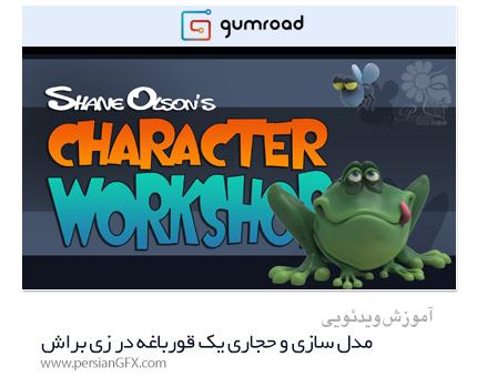 دانلود آموزش آسان مدل سازی کاراکتر کارتونی قورباغه در زی براش از Gumroad - Gumroad Beginner Zbrush Training Creating A Simple Cartoon Character