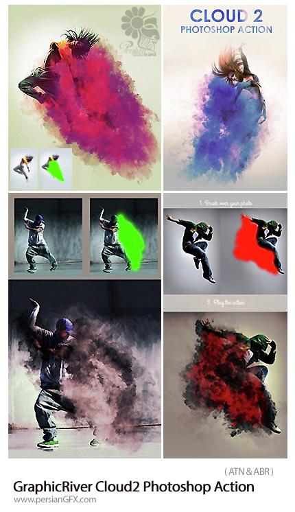 دانلود اکشن فتوشاپ ایجاد افکت ابر رنگی بر روی تصاویر از گرافیک ریور - GraphicRiver Cloud2 Photoshop Action