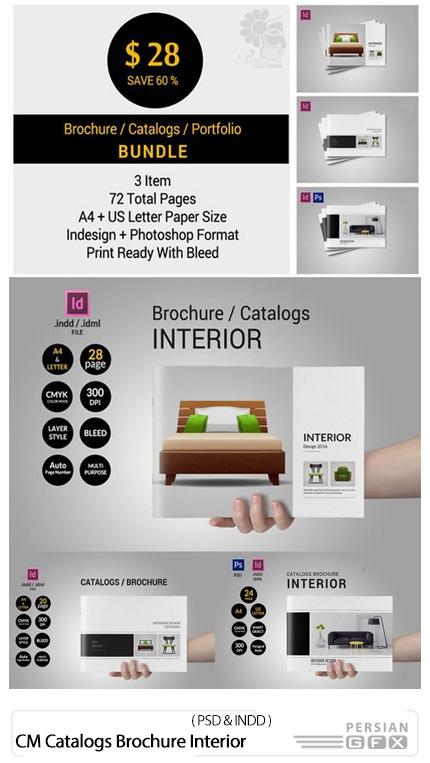دانلود مجموعه تصاویر لایه باز کاتالوگ و بروشورهای طراحی داخلی با فرمت ایندیزاین - CM Bundle Catalogs Brochure Interior