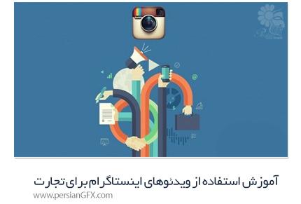 دانلود آموزش چگونگی استفاده از ویدئوهای اینستاگرام برای تجارت و ساخت یک برند از یودمی - Udemy How To Use Instagram Video For Business And Building A Brand