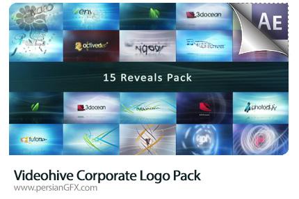 دانلود قالب آماده افترافکت نمایش لوگو با طرح های متنوع از ویدئوهایو - Videohive Corporate Logo Pack