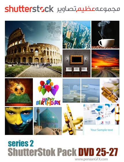 دانلود مجموعه عظیم تصاویر شاتر استوک - سری دوم - دی وی دی 25 تا 27