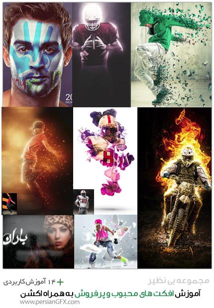 آموزش کار با اکشن ها در فتوشاپ (۰ تا صد) - 14 افکت پرفروش و محبوب گرافیک ریور