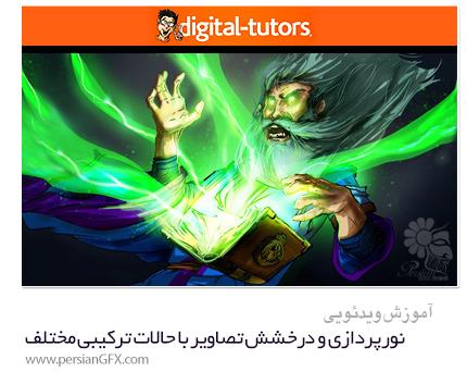 دانلود آموزش نورپردازی و درخشش تصاویر با حالات ترکیبی مختلف (Blending Modes) در فتوشاپ از دیجیتال تتور - Digital Tutors Lighting Your Illustration With Blending Modes In Photoshop