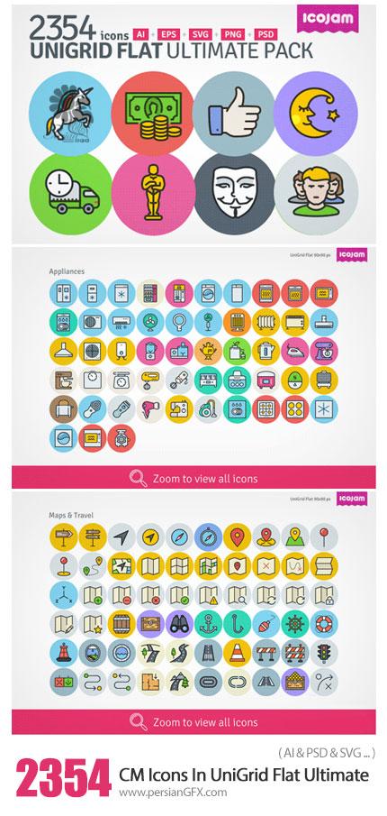 دانلود 2354 آیکون تخت مالی، بچه، پوشاک، غذا، ورزشی و ... - CM 2354 Icons In UniGrid Flat Ultimate