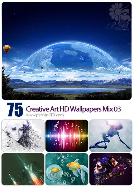 دانلود والپیپرهای با کیفیت هنری و خلاقانه - 75 Creative Art HD Wallpapers Mix 03