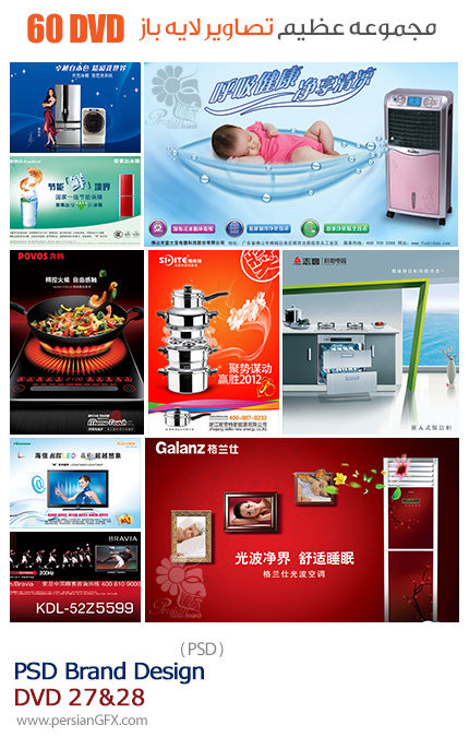 دانلود مجموعه تصاویر لایه باز تجاری - دی وی دی 27 و 28