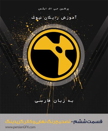 آموزش ویدئویی Nuke X9  -قسمت ششم- تصحیح رنگ نهایی و کالر گریدینگ - به زبان فارسی
