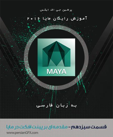 آموزش ویدئویی Maya  -قسمت سیزدهم- آشنایی با Paint Effects در مایا