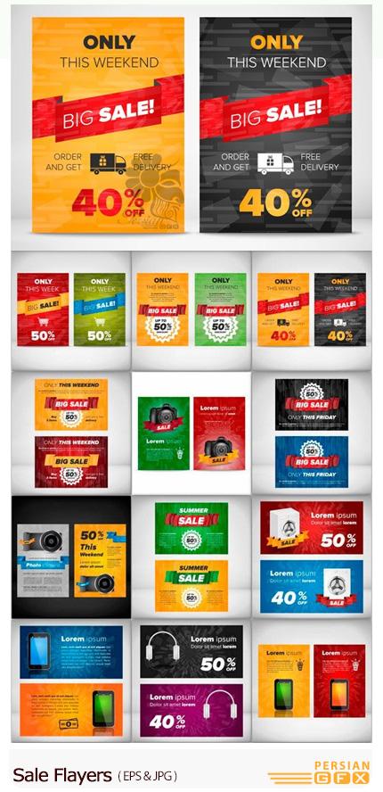 دانلود تصاویر وکتور آگهی فروش محصولات - Sale Flayers