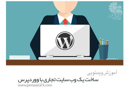 دانلود آموزش ساخت یک وب سایت تجاری با وردپرس - Tylerherman How to Build Your Own Business Website With WordPress