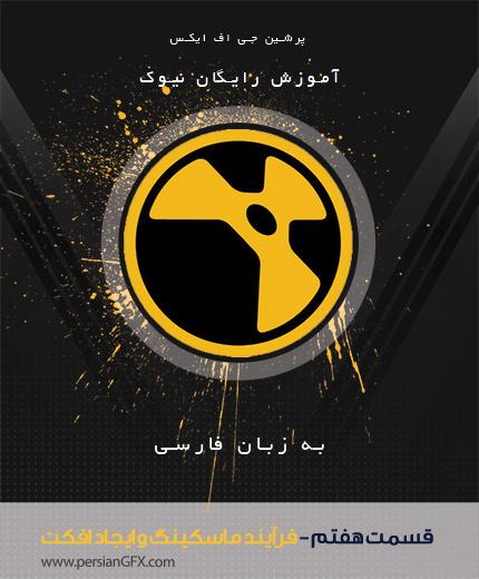 آموزش ویدئویی Nuke X9  -قسمت هفتم- ایجاد افکت های متنوع - به زبان فارسی