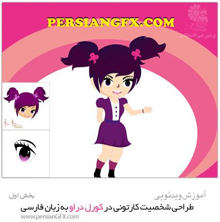 دانلود آموزش خلق شخصیت کارتونی در کورل دراو به زبان فارسی - بخش اول