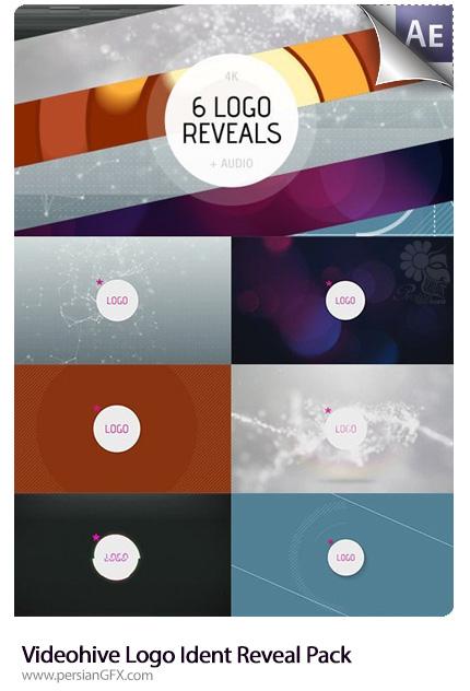 دانلود پروژه آماده افتر افکت نمایش لوگو با 6 مدل منحصربفرد از ویدئوهایو - Videohive Logo Ident Reveal Pack