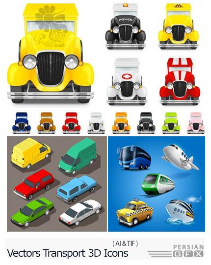 دانلود تصاویر وکتور آیکون های سه بعدی وسایل نقلیه، هواپیما، کشتی، تاکسی و ... - Vectors Transport 3D Icons