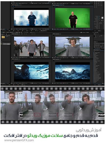 آموزش قدم به قدم و جامع ساخت موزیک ویدئو در افتر افکت به زبان فارسی - How to Make Music Video