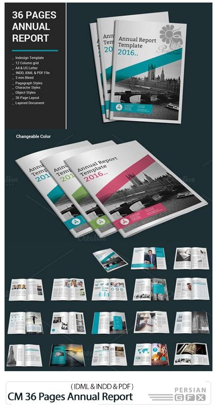 دانلود قالب آماده 36 صفحه خبرنامه سالیانه با فرمت ایندیزاین - CM 36 Pages Annual Report