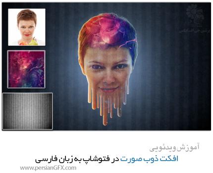 دانلود آموزش افکت ذوب چهره در فتوشاپ به زبان فارسی