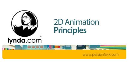 دانلود آموزش ساخت انیمیشن دوبعدی از لیندا - Lynda 2D Animation Principles