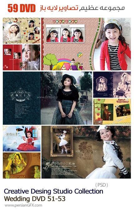 دانلود مجموعه تصاویر لایه باز کودکان - دی وی دی 51 تا 53