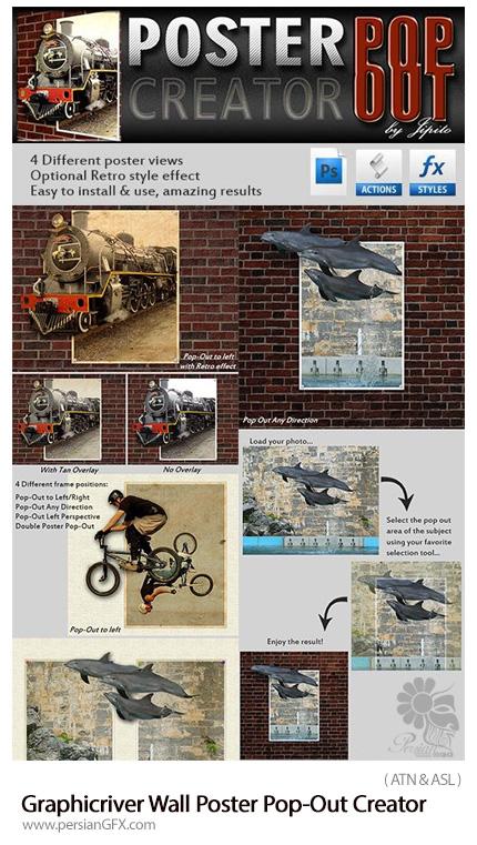 دانلود اکشن فتوشاپ ساخت پوستر دیواری بازشو یا سه بعدی از گرافیک ریور - Graphicriver Wall Poster Pop-Out Creator