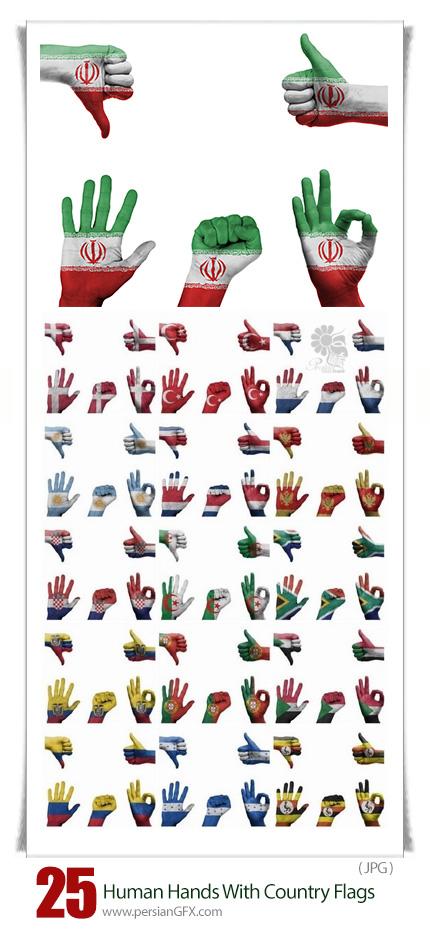 دانلود تصاویر با کیفیت دست انسان با طرح پرچم کشورهای مختلف، پرچم ایران، پرچم آمریکا، پرچم آرژانتین و ... - Human Hands With Different Country Flags