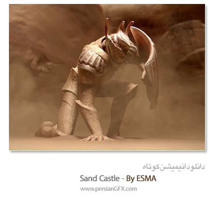 دانلود انیمیشن کوتاه - Sand Castle By ESMA