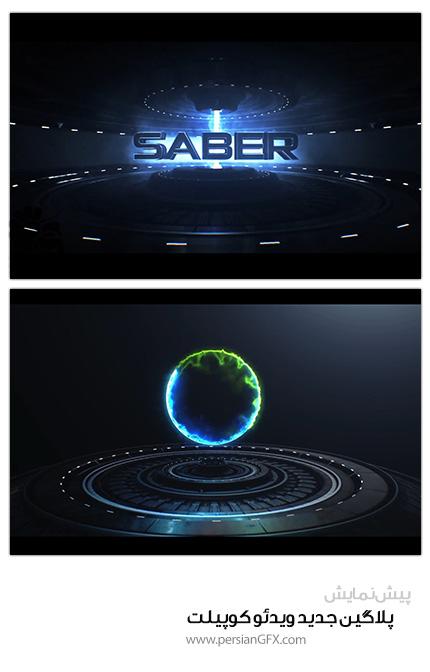 پیش نمایش پلاگین جدید ویدئو کوپیلت برای افتر افکت - Video Copilot Saber
