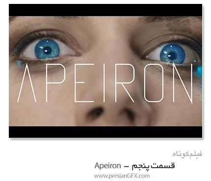 دانلود برترین فیلم های کوتاه - قسمت پنجم - Apeiron
