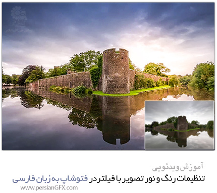 دانلود آموزش تنظیم کنتراست با فیلترCamera Raw در فتوشاپ به زبان فارسی