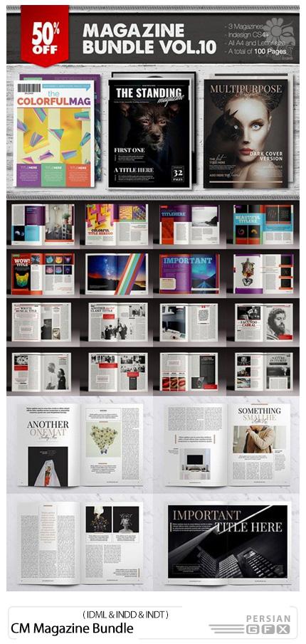 دانلود مجموعه قالب های آماده مجله با موضوعات متنوع در فرمت ایندیزاین - CM Magazine Bundle