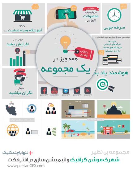 مجموعه آموزشی شهرک موشن گرافیک و انیمیشن سازی دو بعدی در افتر افکت تنها با چند کلیک - به زبان فارسی