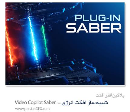 پلاگین جدید ویدئو کوپیلت برای افتر افکت - Video Copilot Saber