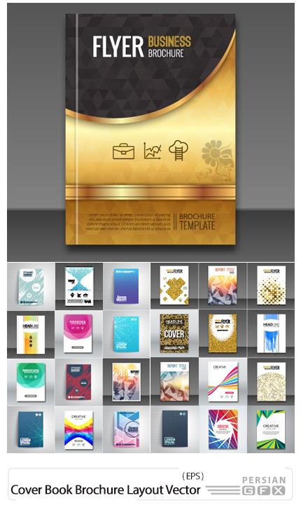 دانلود مجموعه تصاویر وکتور قالب آماده کاور کتاب و بروشور - Cover Book Brochure Layout Vector