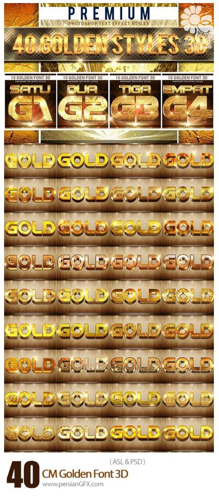 دانلود تصاویر لایه باز استایل با افکت های طلایی سه بعدی - CM 40 Golden Font 3D