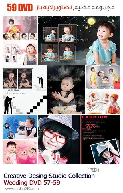 دانلود مجموعه تصاویر لایه باز کودکان - دی وی دی 57 تا 59