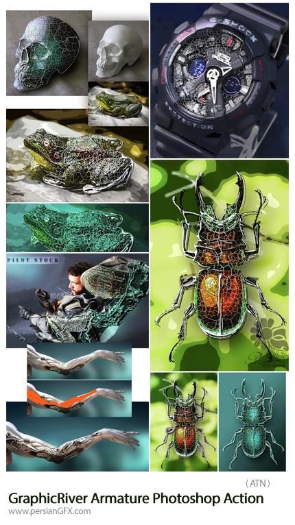 دانلود اکشن فتوشاپ ایجاد افکت اشکال هندسی فلزی بر روی تصاویر از گرافیک ریور - GraphicRiver Armature Photoshop Action