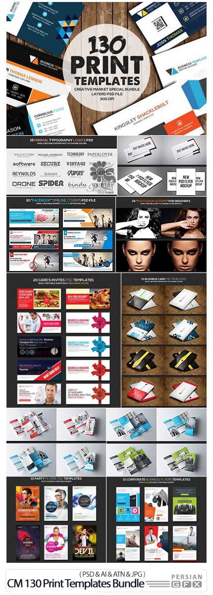 دانلود بیش از 130 قالب لایه باز کارت ویزیت، فلایر، لوگو، موکاپ، بنر و ... - CM 130 Print Templates Bundle