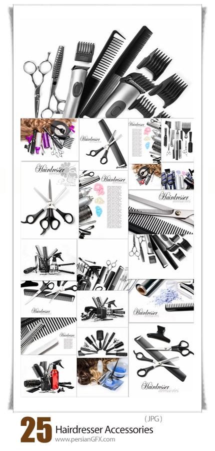 دانلود تصاویر با کیفیت وسایل آرایشگاه، قیچی، آبپاش، شانه و ... - Hairdresser Accessories