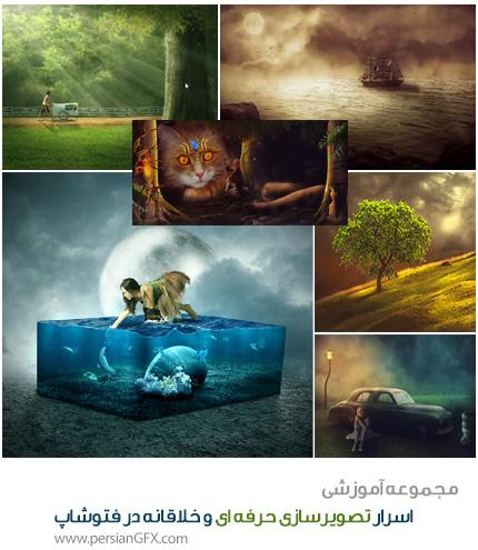 آموزش اسرار تصویرسازی حرفه ای و خلاقانه در فتوشاپ به زبان فارسی از 0 تا 100