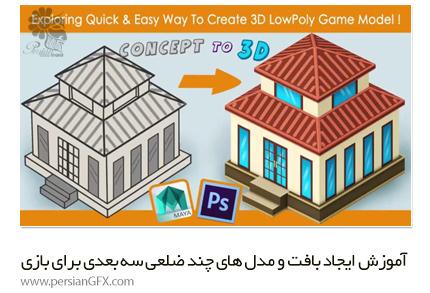 دانلود آموزش ایجاد بافت و مدل های چند ضلعی سه بعدی برای بازی در فتوشاپ از یودمی - Udemy Learn Low-Poly Modeling And Texturing For Games