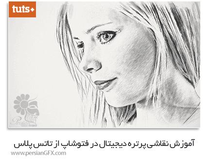 دانلود آموزش نقاشی پرتره دیجیتال در فتوشاپ از تاتس پلاس - Tutsplus Digital Portrait Drawing