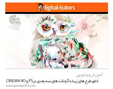 دانلود آموزش خلق طرح های زیبا با استفاده از آبجکت های سه بعدی در فتوشاپ و CINEMA 4D از دیجیتال تتور - Digital Tutors Creating Illustrations Using 3D Objects In Photoshop And CINEMA 4D