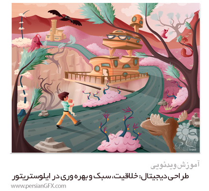 دانلود آموزش طراحی دیجیتال: خلاقیت، سبک و بهره وری در ایلوستریتور از Skillshare - Skillshare Digital Illustration Creativity Style and Efficiency In Adobe Illustrator