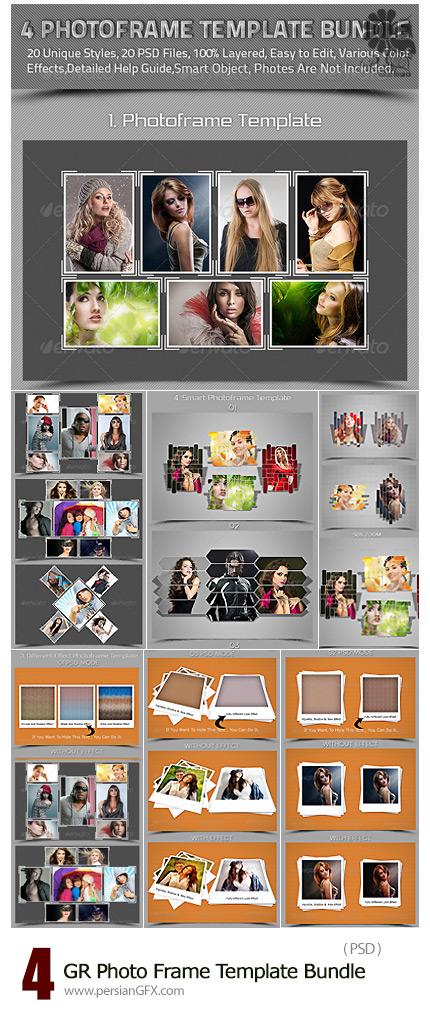 دانلود مجموعه تصاویر لایه باز 4 فریم متنوع از گرافیک ریور - GraphicRiver 4 Photo Frame Template Bundle