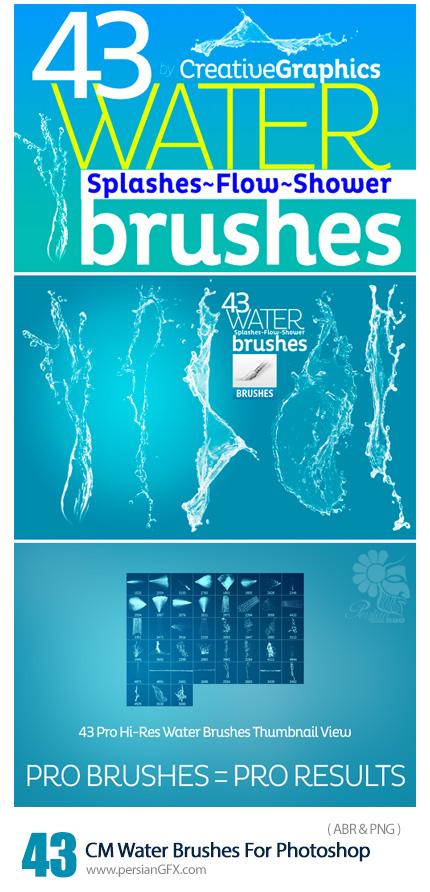 دانلود براش فتوشاپ قطرات پخش شده و جاری آب از گرافیک ریور - CM Water Brushes For Photoshop CS2 CC