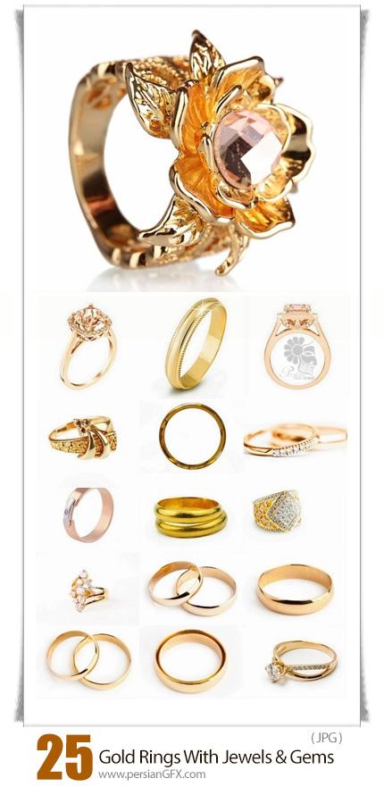 دانلود تصاویر با کیفیت حلقه طلا با جواهرات و سنگ های قیمتی - Gold Rings With Jewels And Gems